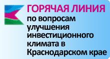 Горячая линия